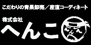 株式会社 へんこ